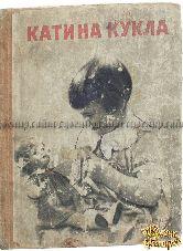 Введенский А. И. Катина кукла