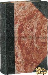 Дубнов С.М. Новейшая история еврейского народа. 1789-1848 г.