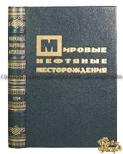 Старая книга Губкин И. Мировые нефтяные месторождения