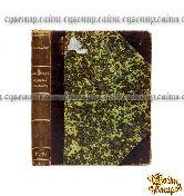 Кавказский путевой дневник