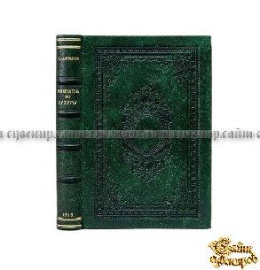 Коллекционная книга Описательный путеводитель по городу Сухуму и Сухумскому округу