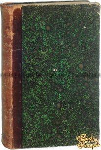 Коллекционная книга Ге А. Курс венерических болезней
