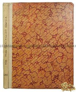 Редкая книга Губкин И. Геологические исследования Кубанского нефтеносного района