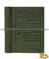 Всеобщая адресная книга для русских импортеров