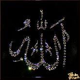 Картина Аллах