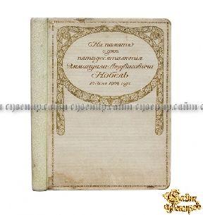 Старая книга На память о дне пятидесятилетия Эммануила Людвиговича Нобель по данным 1909 г