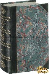 Ковалевский М. М. Современный обычай и древний закон: обычное право осетин в историко-сравнительном освещении