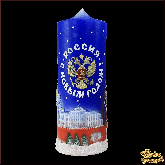 Свеча большая С Новым Годом Россия!
