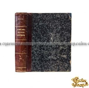 Старая книга Августейший генерал-фельдцейхмейстер великий князь Михаил Николаевич
