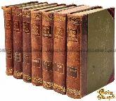 Брем А. (Брэм). Жизнь животных в 13-ти томах