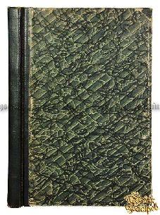 Старая книга Кара-Мурза С.Г. Малый театр