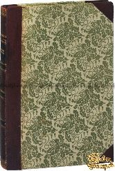 Достоевский Ф. М. Дневник писателя. Ежемесячное издание. Год III-й. Единственный выпуск на 1880 год. Август