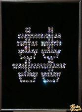 Картина Иероглиф Двойное счастье