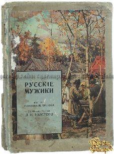 Антикварная книга Русские мужики