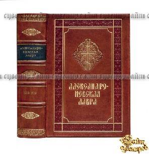 Коллекционная книга Александро-Невская Лавра. 1713-1913. Историческое исследование