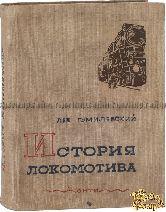 Гумилевский Л. История локомотива