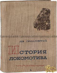 Старинная книга Гумилевский Л. История локомотива