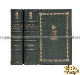 Энциклопедия законоведения. В 2-х томах