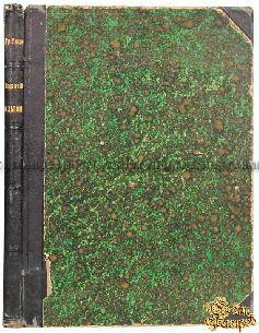 Антикварная книга Византийский альбом графа А. С. Уварова. Том I. Выпуск I (единственный)