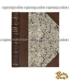 Антикварная книга Армения в эпоху Юстиниана. Политическое состояние на основе Нахарарского строя