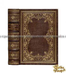 Букинистическая книга Практические основы кулинарного искусства
