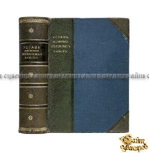Букинистическая книга Устав акционерных земельных банков с разъяснением вопросов