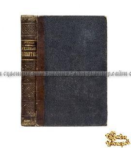 Старинная книга Судебная экспертиза документов, производство ее и пользование ею