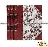 Мемуары г-жи де Ремюза (1802-1808 г.) В 3-х томах
