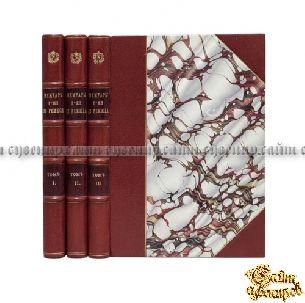 Старая книга Мемуары г-жи де Ремюза (1802-1808 г.) В 3-х томах
