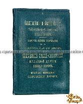 Сооружение Средне-Сибирской железной дороги. 1893-1898