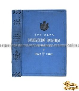 Старинная книга Сто лет Голицынской больницы в Москве. 1802- 22 VII-1902