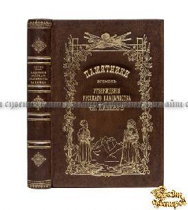 Старинная книга Памятники времен утверждения русского владычества на Кавказе