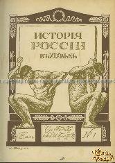 История России в XIX веке. В 9-и томах