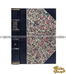 Букинистическая книга Падение старого режима (1787-1789)