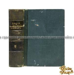 Старинная книга Новейший китайско-русский словарь