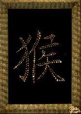 Картина Иероглиф обезьяна Голд