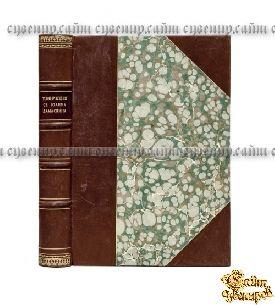 Коллекционная книга Точное изложение православной веры