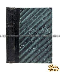 Старинная книга Основные начала финансовой науки