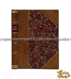 Букинистическая книга Могущество человека