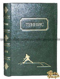 Старинная книга Ульянов Б. Теннис. Техника, тактика, тренировка