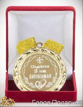 Медаль подарочная Свадебная 18-бирюзовая