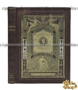 Антикварная книга Одиссея Гомера