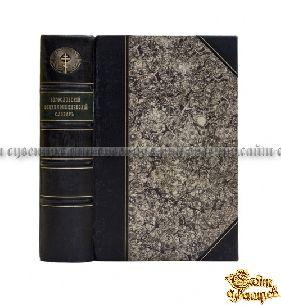 Антикварная книга Полный православный богословский энциклопедический словарь