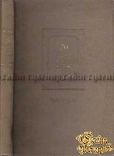 20 лет Малого Оперного театра 1918-1938