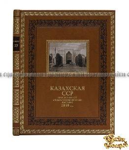 Старая книга Казахская ССР на Всесоюзной сельскохозяйственной выставке 1939 года