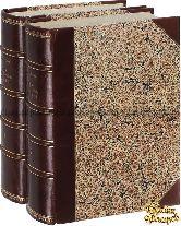 Кони А.Ф. На жизненном пути (в 2-х томах)