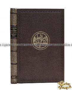 Старая книга Старинные монастыри Томского края