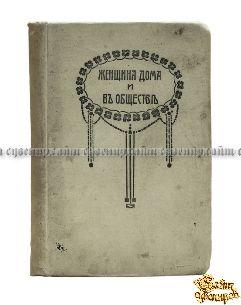 Антикварная книга Женщина дома и в обществе. Настольная книга для женщин