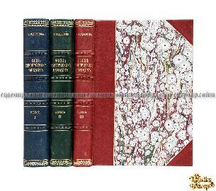 Старинная книга Жизнь европейских народов