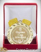 Медаль подарочная Свадебная 2-бумажная